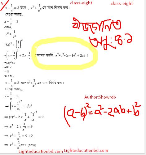 class-eight_math_img